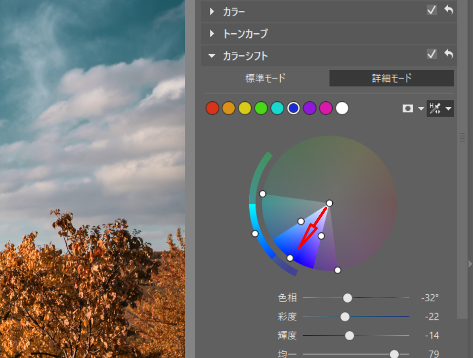 Color Shift: Get Absolute Control Over Your Photos' Colors