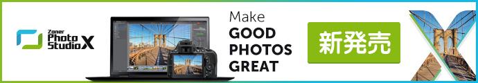 Zoner Photo Studio Xをダウンロード